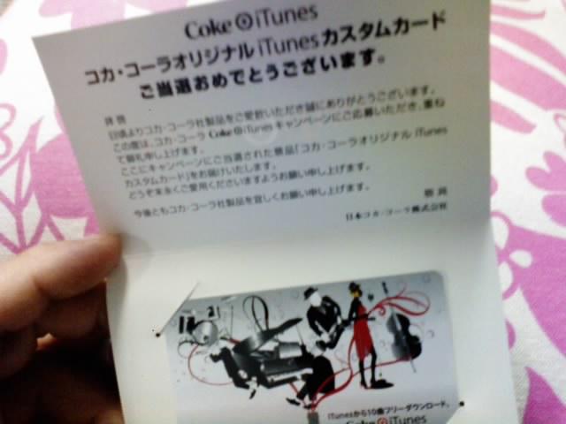 iTunesカスタムカード
