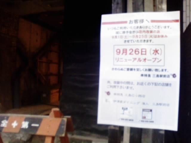 串特急三島駅前店改装中