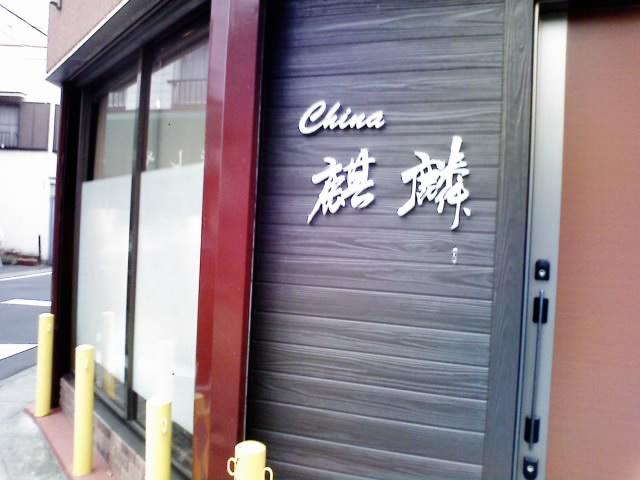 china 麒麟