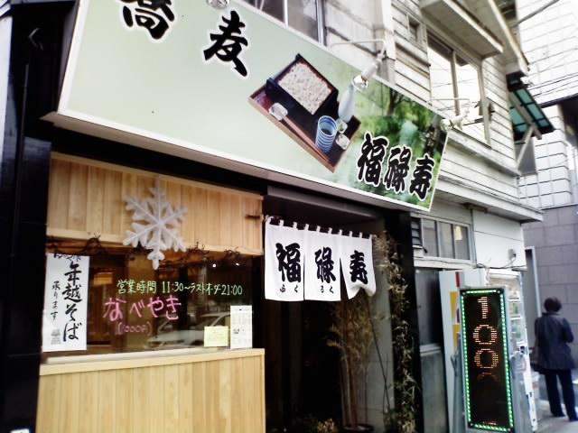 蕎麦の店福禄寿