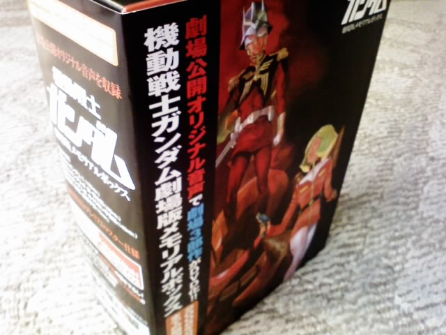機動戦士ガンダム劇場版メモリアルボックス