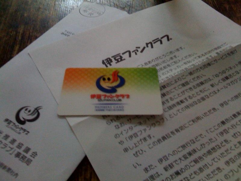 伊豆ファンクラブ