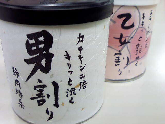 山田園謹製静岡緑茶
