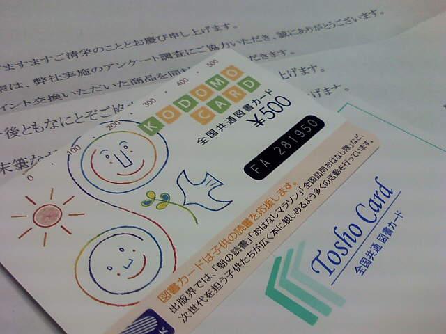 日経BPからは図書券