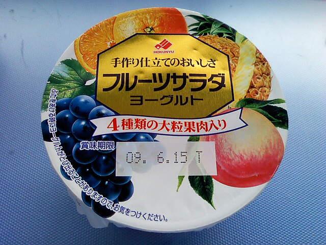 マイブームフルーツサラダ