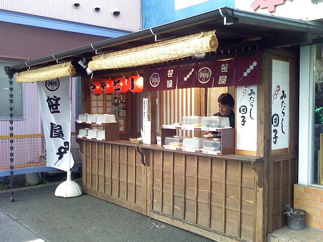 萩の団子屋さん笹屋
