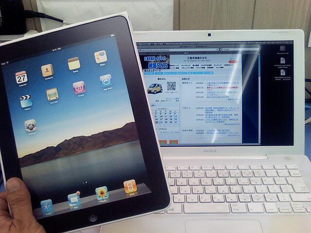 iPad比べてみた