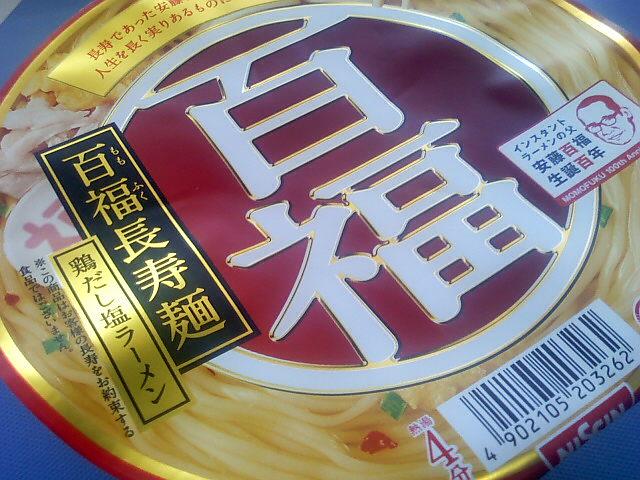 百福長寿麺「鶏だし塩ラーメン」