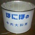 Honiho