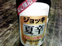SUNTORYジョッキ夏辛(限定醸造)