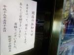 甲子園三島駅前店閉店